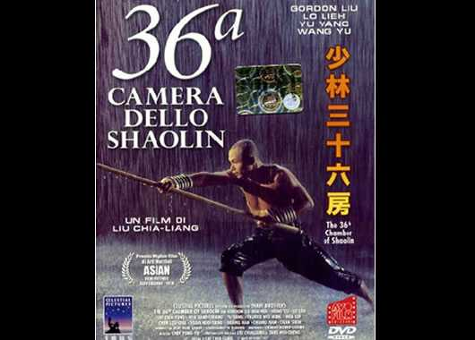 Film di Kung Fu - La 36a camera dello Shaolin