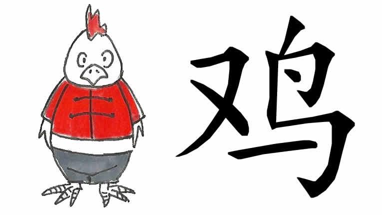gallo oroscopo cinese